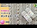 🔰【年中着れるエレガントなポンチョセーター 前編】crochet elegant poncho sweater 1/2 ☆かぎ針編み☆編み方