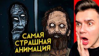 Самая СТРАШНАЯ Анимация За Последнее Время..
