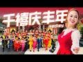 أغنية 2020 M-Girls Angeline阿妮 全球HD大首播 《千禧庆丰年 组曲》完整版官方高清 Official Mv.【 浓浓新年庆团圆】【阿妮音樂課室】