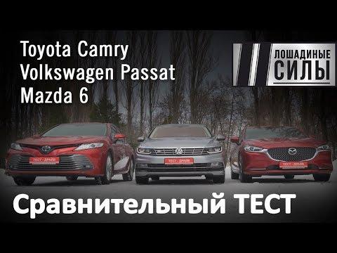 Битва седанов.Toyota Camry VS Mazda 6 VS Volkswagen Passat