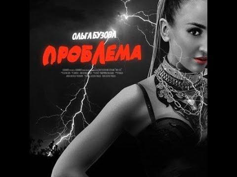 Ольга Бузова - Проблема. Песня в которой Бузова признает себя самой лучшей в мире