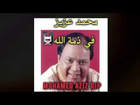 MOHAMED AZIZ RIP, Dies At 64 وفاة المطرب الهندي محمد عزيز
