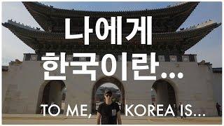 영국남자 한국특집 to me korea is