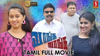 Vaanga Vaanga Tamil Full Movie | Appukutty | Shriya Sri | Powerstar Srinivasan | New Online Movie