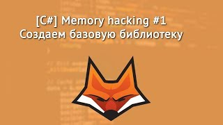 c#Memory Hacking#1 - Создаем dll для работы