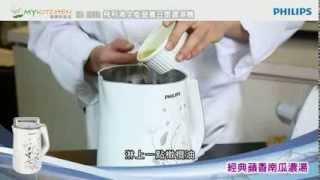飛利浦全能營養豆漿濃湯機食譜教學-經典蘋香南瓜濃湯(HD2072)