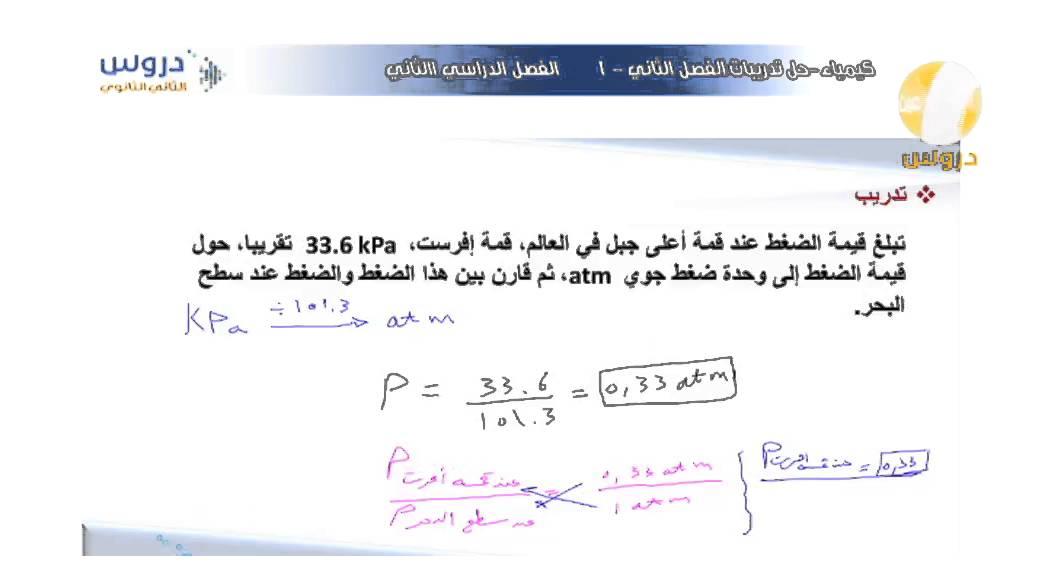 تحميل كتاب الرياضيات للصف الاول متوسط الفصل الدراسي الثاني محلول