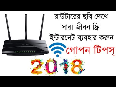How To Use Free Internet Secret Tips Of Bangla Help Tech 2018