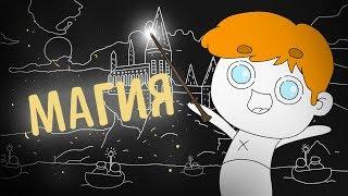 Как я познакомился с Гарри Поттером и Фантастическими тварями (анимация)