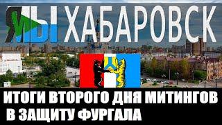 Хабаровск день второй, разбор ситуации с митингом #ямыхабаровск