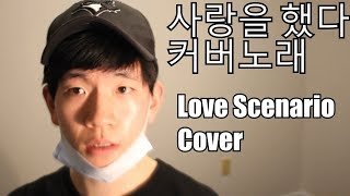 iKON - 사랑을 했다(LOVE SCENARIO) (cover by captain korea) [노래]