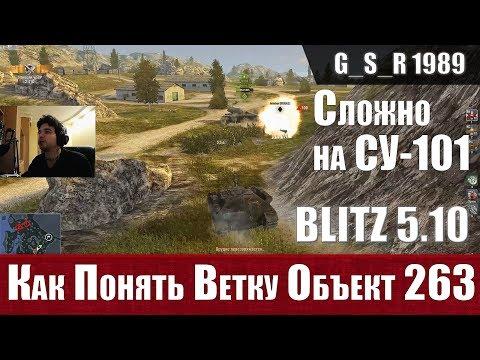 WoT Blitz - Реально сложная ПТ-САУ. Три боя на СУ-101- World Of Tanks Blitz (WoTB)