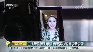 [中国财经报道]主播带货催生爆款 传统美妆销售求新求变  CCTV财经