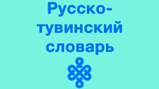 Русско-тувинский словарь в разработке