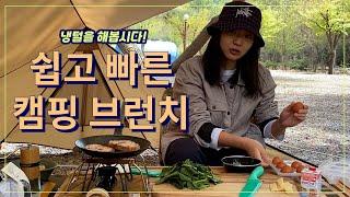 [캠핑 요리] 비주얼 괜찮은 캠핑 아침, 실패 없는 캠…