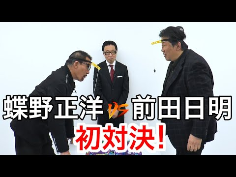 前田日明公式Youtubeチャンネル 「CHONO Network」とのコラボはこちら→https://youtu.be/A1Ef13A5OK8 蝶野正洋YouTubeチャンネル『CHONO Network』 ...