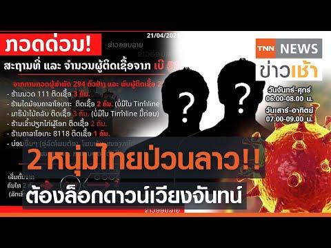 2 หนุ่มไทยป่วนลาว ต้องล็อกดาวน์เวียงจันทน์ l TNN News ข่าวเช้า วันพฤหัสบดีที่ 22 เมษายน 2564