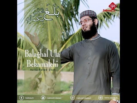Balaghal Ula Bekamalehi | Hafiz Fahad Shah | Beautiful Naat must watch | Zaitoon Tv