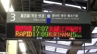 接近放送:臨時特急17:07北総江戸紀行