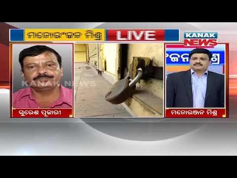 Manoranjan Mishra Live: Western Odisha Maha Bandh-Balia Baba Controversial Statement On Widow