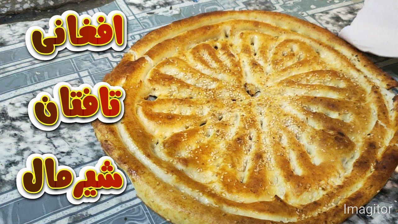 Making Fresh Afghani Taftaan in Kalam | افغانی تافتان شیرمال