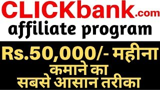Work from home | Good income part time job | freelance work | clickbank.com | पार्ट टाइम जॉब