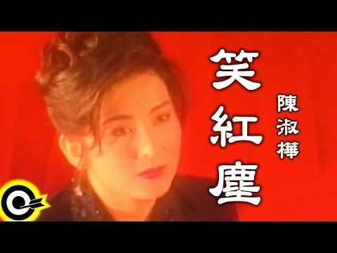 陳淑樺 Sarah Chen【笑紅塵 The mundane world】電影『東方不敗 II 風雲再起』主題曲 Official Music Video