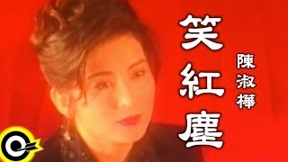 陳淑樺 Sarah Chen【笑紅塵 The mundane world】電影『東方不敗 II 風雲再起』主題曲 Official Music Video thumbnail