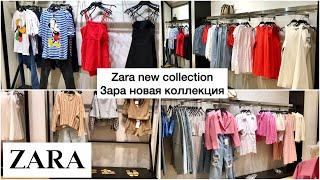 Обзор новая коллекция Зара Шоппинг влог Zara spring summer women s new collection May 2021