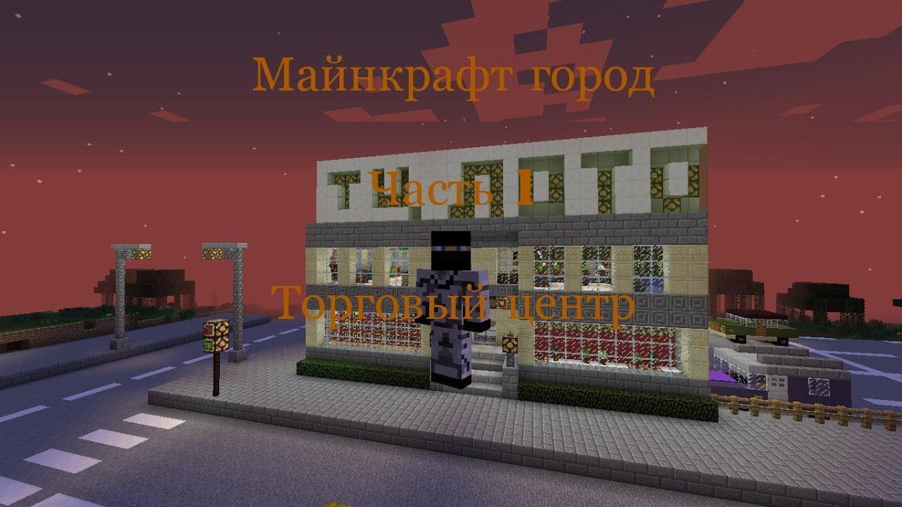 Торговый Центр в Майнкрафт