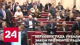 Закон о реинтеграции Донбасса: Украина назвала Россию агрессором - Россия 24