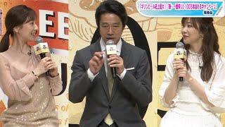 堤真一さん、指原莉乃さん、田中みな実さんが4月20日、東京都内で行われた「キリンビール史上最大!『新・一番搾り』100万本当たるキャンペーン」発表会に登場した。