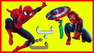 Video For Kids Arabic Alphabet Song Spiderman & Captain America in beach