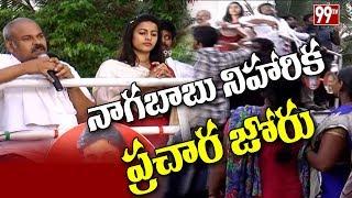 Janasena Leader Nagababu and Niharika Election Campaign at Thunduru | Narsapuram | 99TV Telugu