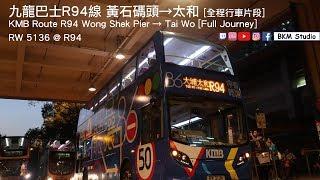 [新線首航***][#直達大埔][全程行車片段]  九巴 R94線 黃石碼頭 →大埔 | KMB Rt. R94  Wong Shek Pier → Tai Po