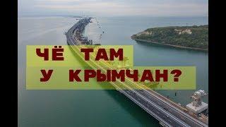 Итоги крымской пятилетки