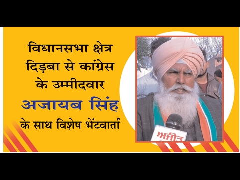 Spl. Interview with Ajaib Singh , (INC) Candidate from Dirba.