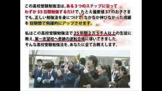 逆転合格3ステップラーニング高校受験勉強法【公式ホームページ】⇒ http...