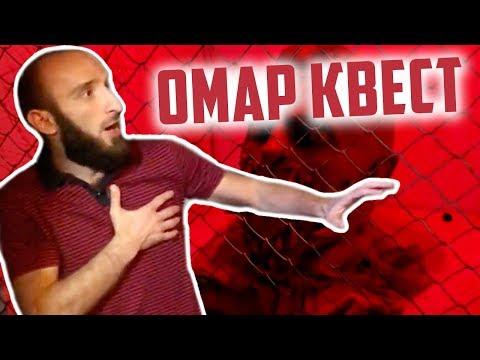 Квест от Омара // Омар в большом городе