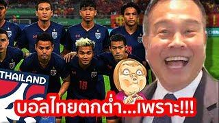 ลุงสมยศอ้าปากบอกแล้ว!!! เหตุฟุตบอลทีมชาติไทยตกต่ำ ไม่โทษใคร แต่โทษ....  (ดูด่วน)