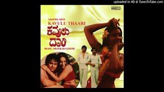 Kama Endhu Amara|| Kavaludari Kannada Movie Songs ||SP balasubrahmanyam||