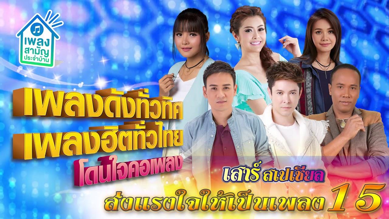 [เสาร์สเปเชียล] เพลงดังทั่วทิศ เพลงฮิตทั่วไทย ♪ 11 ก.ค. 63 ♫ | ส่งแรงให้เป็นเพลง ชุดที่ 15