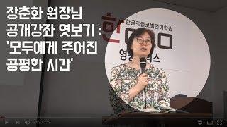 장춘화 원장님의 시간 관리법 강의