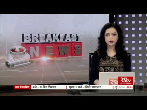 English News Bulletin – July 14, 2018 (8 am)