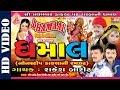 Rakesh Barot - DHAMAL | રાકેશ બારોટ હિટ વીડિઓ | Gujarati Devotional Garba Dhamal | DJ Dakla Song