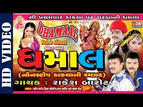 Rakesh Barot - DHAMAL SONGS | રાકેશ બારોટ | New Gujarati Latest | Garba | Dakla | Video Song