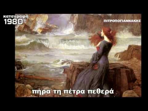 Στρατάκης Ιωάννης Ο Θάνατος του Ναύτη