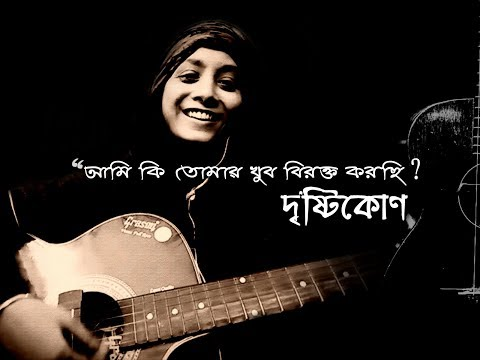 ami-ki-tomay-khub-birokto-korchi---dristikon-2018-(lokkhiti)-full-song-|-female-cover-by-manisha