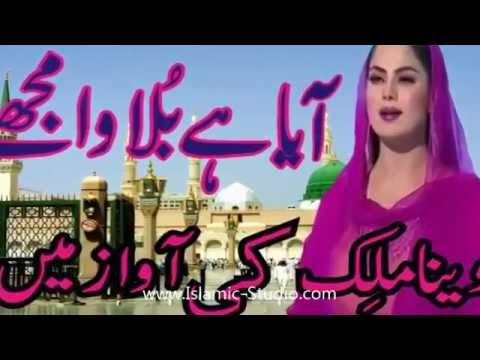 Veena Malik Naat Aaya Hai Bulawa Mujhe Urdu Naat Sharif 2016