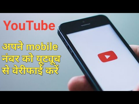 How To Verify YouTube Channel With Mobile Number
